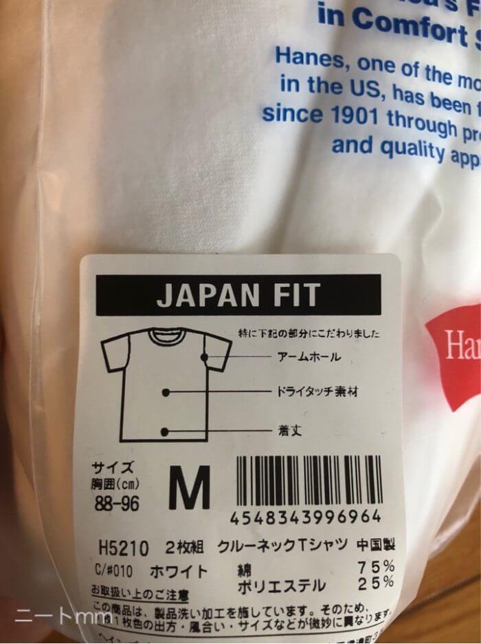 hanes-japanfit
